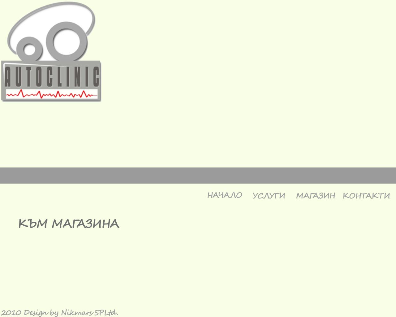 Autoclinic web shop